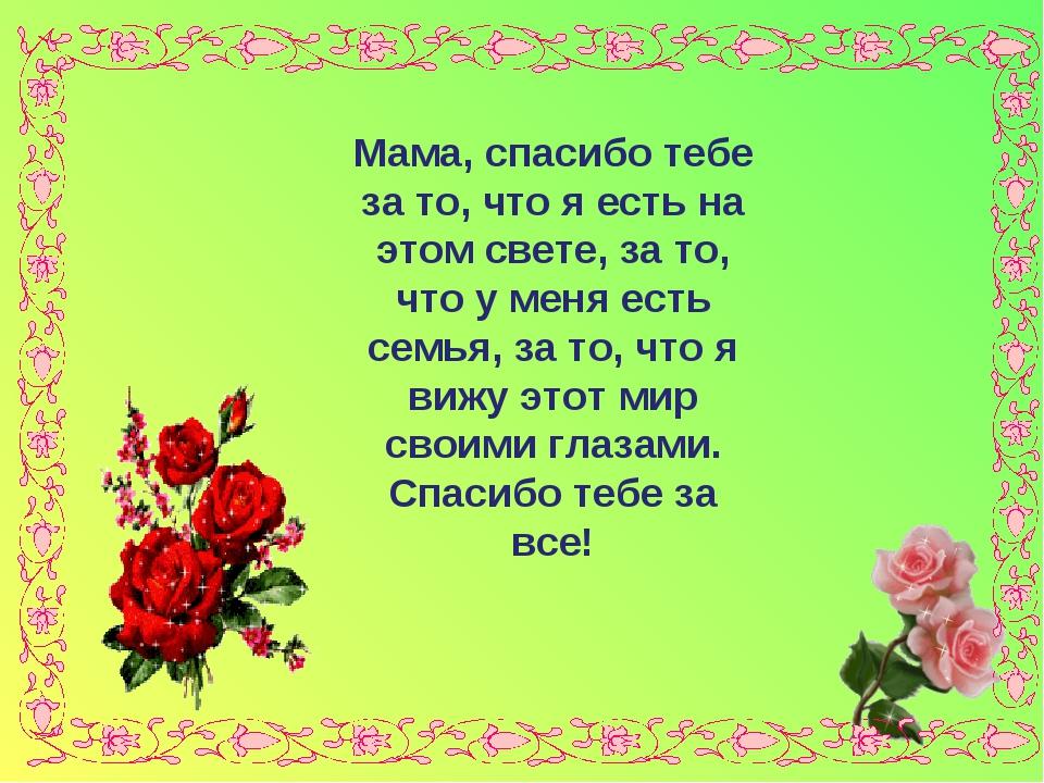 Открытки спасибо маме за мое рождение стихи