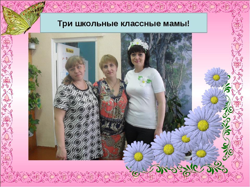 Три школьные классные мамы!