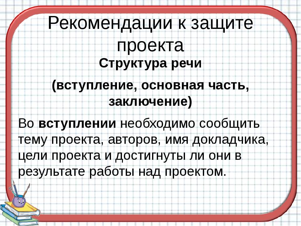 Рекомендации к защите проекта Структура речи (вступление, основная часть, зак...
