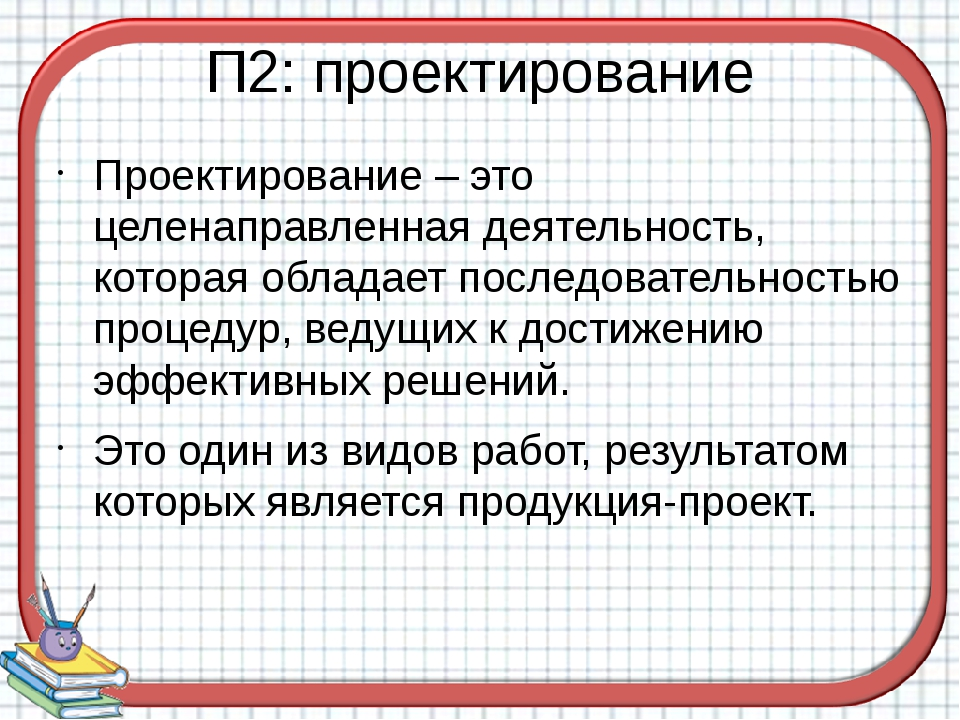 П2: проектирование Проектирование – это целенаправленная деятельность, котора...