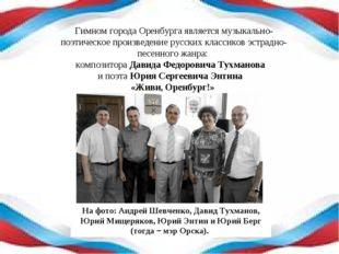 Гимном города Оренбурга является музыкально-поэтическое произведение русских