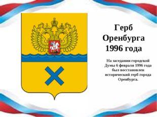 Герб Оренбурга 1996 года На заседании городской Думы 6 февраля 1996 года был