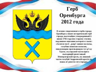Герб Оренбурга 2012 года В основе современного герба города Оренбурга лежит и