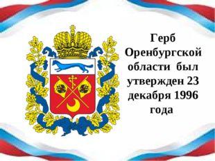 Герб Оренбургской области был утвержден 23 декабря 1996 года