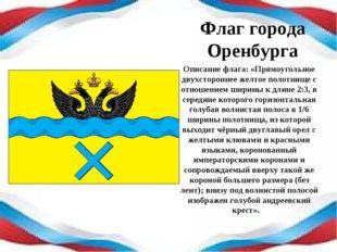 Флаг города Оренбурга Описание флага: «Прямоугольное двухстороннее желтое пол