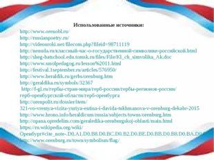 Использованные источники: http://www.orenobl.ru/ http://russianpoetry.ru/ htt