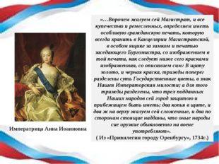 «…Впрочем жалуем сей Магистрат, и все купечество и ремесленных, определяем и