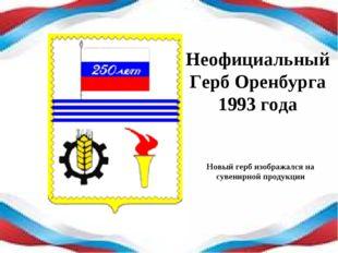 Неофициальный Герб Оренбурга 1993 года Новый герб изображался на сувенирной п