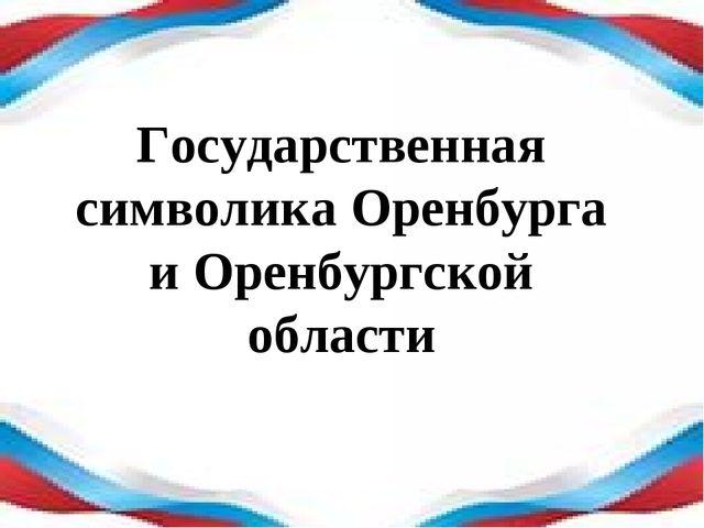 Государственная символика Оренбурга и Оренбургской области