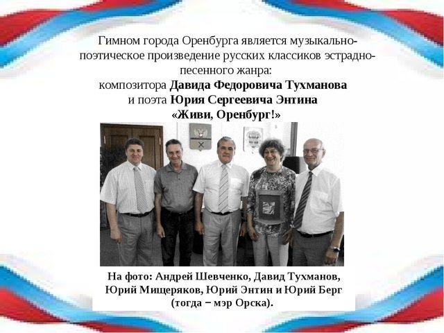 Гимном города Оренбурга является музыкально-поэтическое произведение русских...
