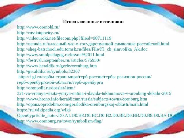 Использованные источники: http://www.orenobl.ru/ http://russianpoetry.ru/ htt...