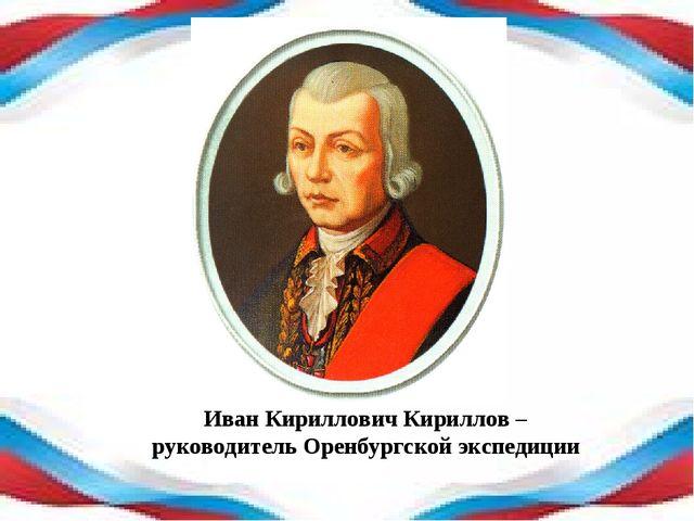 Иван Кириллович Кириллов – руководитель Оренбургской экспедиции