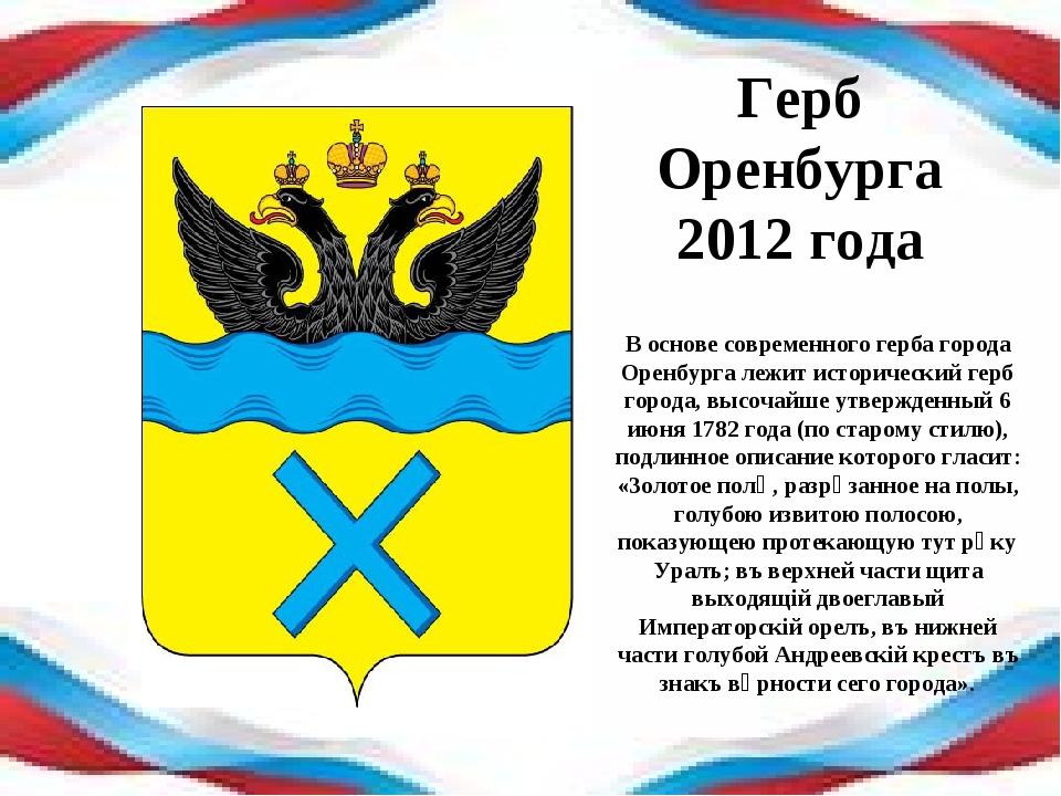 Герб Оренбурга 2012 года В основе современного герба города Оренбурга лежит и...