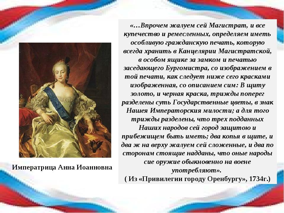«…Впрочем жалуем сей Магистрат, и все купечество и ремесленных, определяем и...