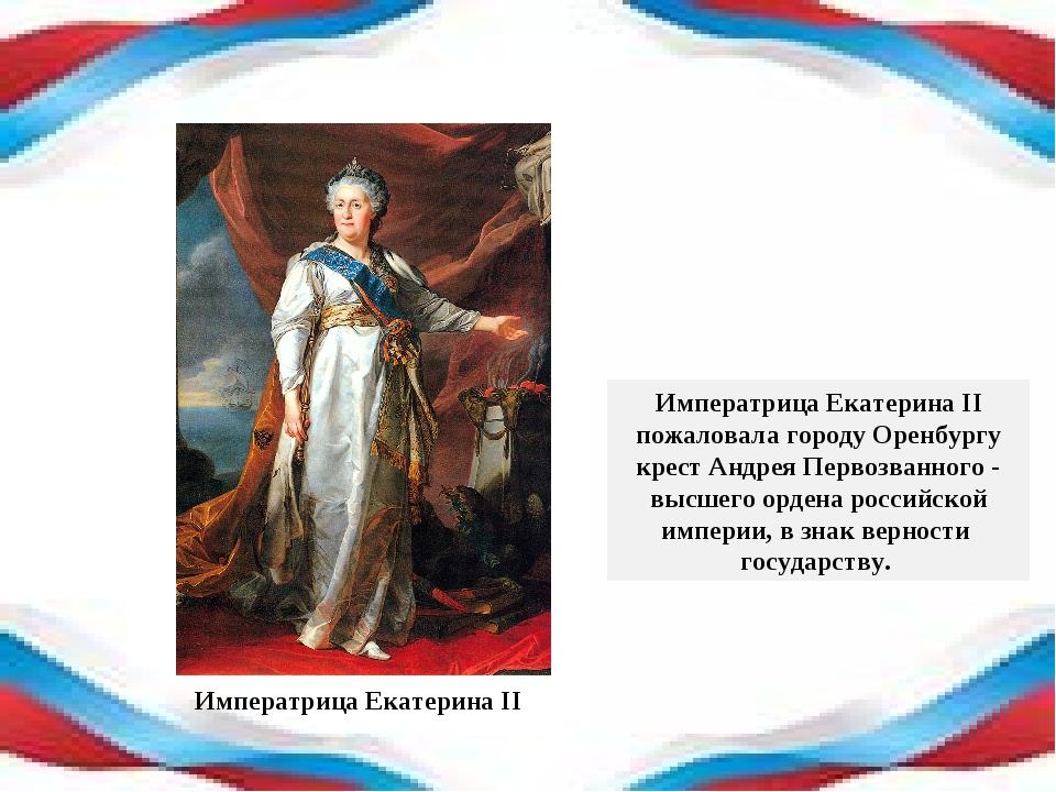 Императрица Екатерина II пожаловала городу Оренбургу крест Андрея Первозванн...