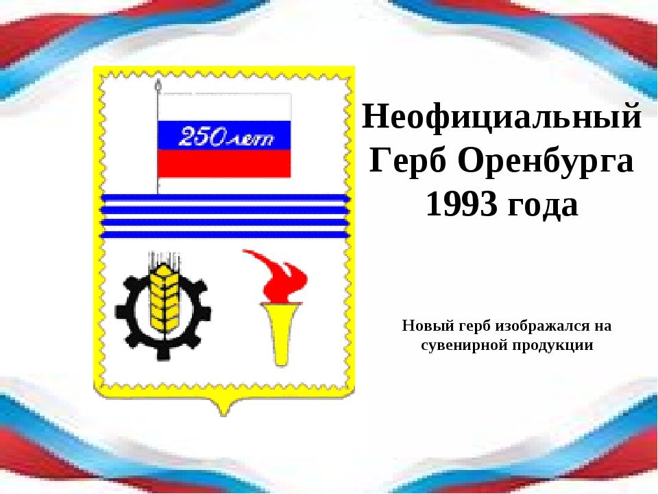Неофициальный Герб Оренбурга 1993 года Новый герб изображался на сувенирной п...