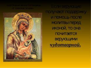 Если верующие получают поддержку и помощь после молитвы перед иконой, то она