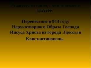 29 августа по новому стилю отмечается праздник: Перенесение в 944 году Неруко