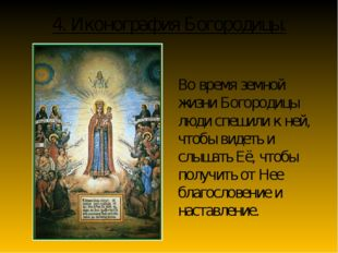 4. Иконография Богородицы. Во время земной жизни Богородицы люди спешили к не
