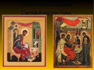 Святой Апостол Лука. 4. Иконография Богородицы.