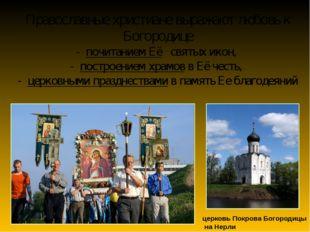 Православные христиане выражают любовь к Богородице - почитанием Её святых ик
