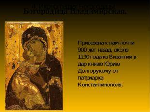 Богородица Владимирская. Привезена к нам почти 900 лет назад, около 1130 года