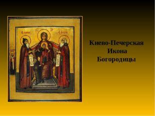 Киево-Печерская Икона Богородицы