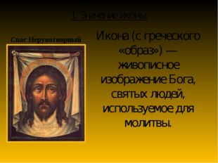 Икона (с греческого «образ») — живописное изображение Бога, святых людей, исп