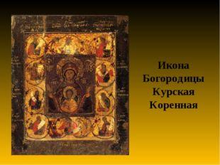 Икона Богородицы Курская Коренная