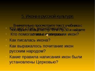 5. Икона в русской культуре. Внимательно просмотрите текст учебника с послед