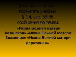 Домашнее задание: прочитать учебник § 1.4, стр. 53-56. сообщения по темам: «И