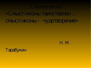 «Смысл иконы таинственен ... смысл иконы - чудотворение» Н. М. Тарабукин 1.