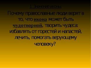 Почему православные люди верят в то, что икона может быть чудотворной, твори