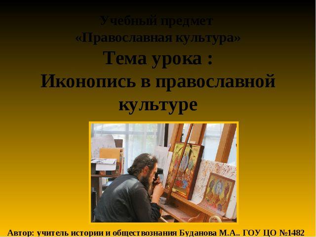 Учебный предмет «Православная культура» Тема урока : Иконопись в православной...