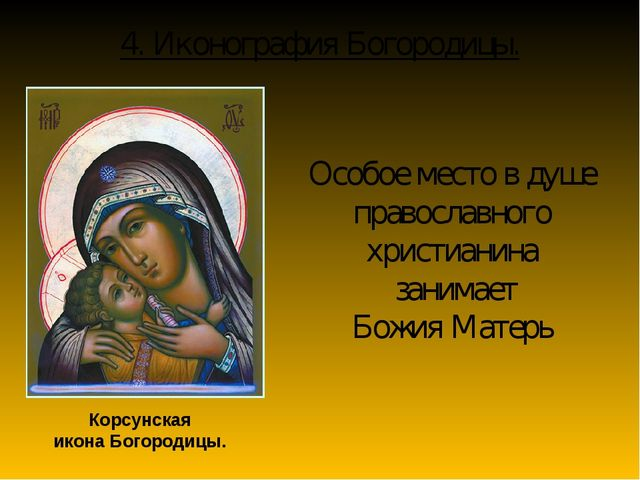 4. Иконография Богородицы. Особое место в душе православного христианина зани...