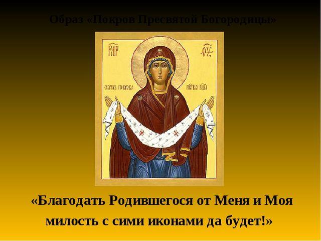 «Благодать Родившегося от Меня и Моя милость с сими иконами да будет!» Образ...