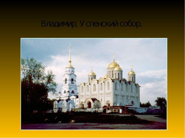 Владимир, Успенский собор.