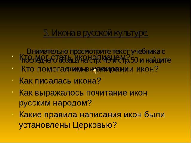 5. Икона в русской культуре. Внимательно просмотрите текст учебника с послед...