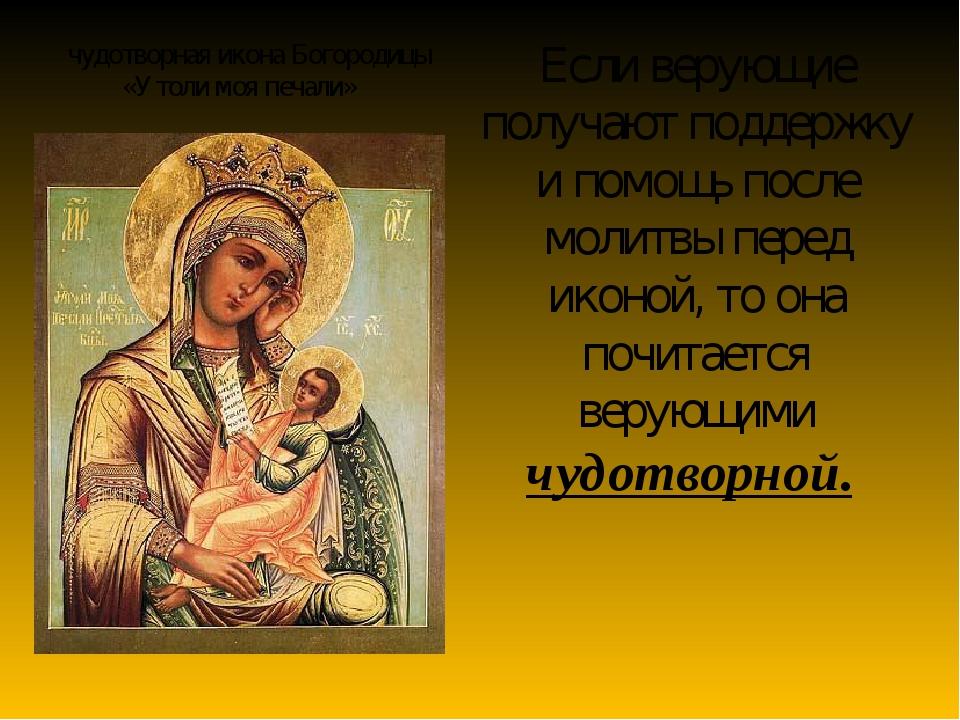 Если верующие получают поддержку и помощь после молитвы перед иконой, то она...