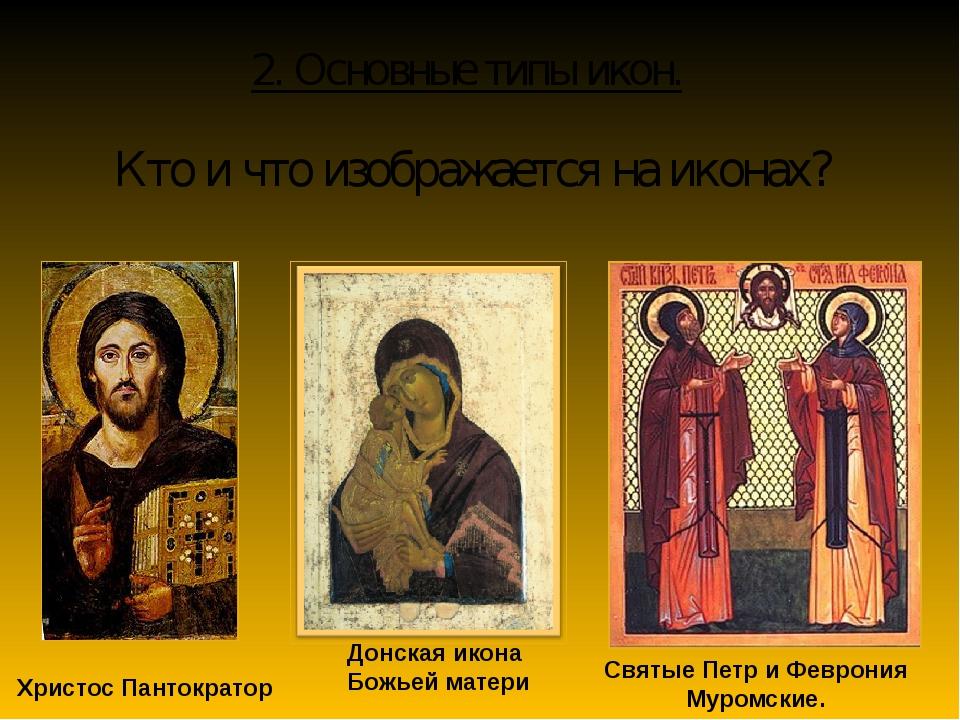 2. Основные типы икон. Кто и что изображается на иконах? Христос Пантократор...
