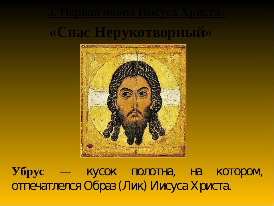 «Спас Нерукотворный» 3. Первая икона Иисуса Христа. Убрус — кусок полотна, на...