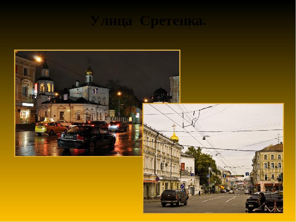 Улица Сретенка.