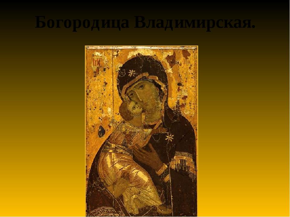 Богородица Владимирская.