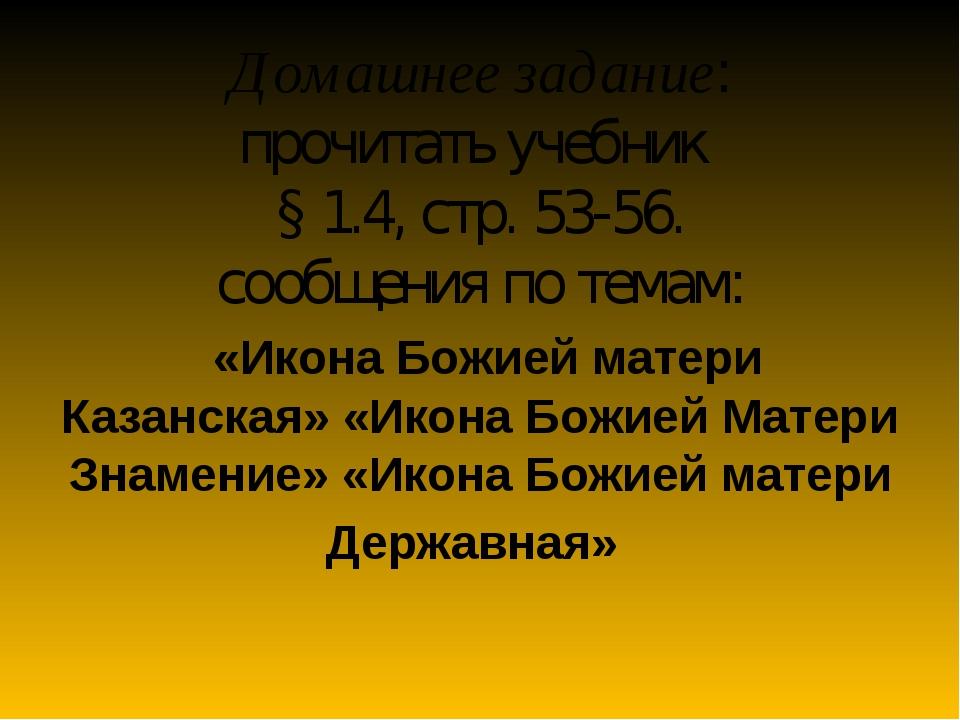 Домашнее задание: прочитать учебник § 1.4, стр. 53-56. сообщения по темам: «И...