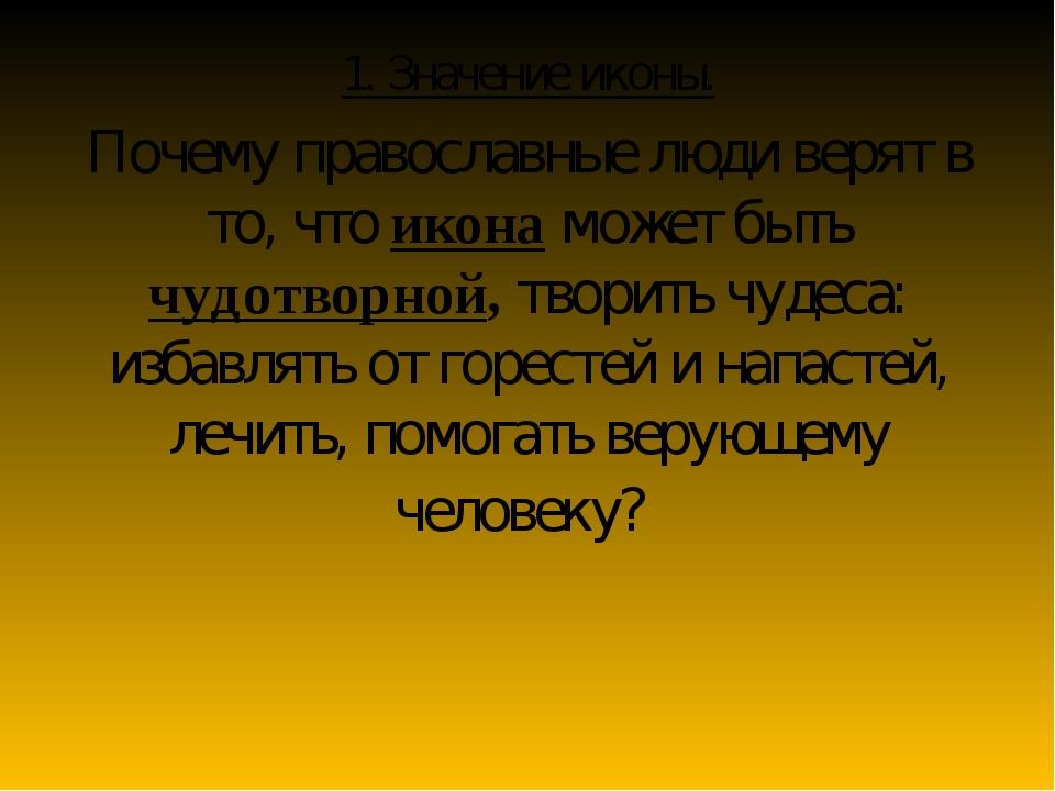 Почему православные люди верят в то, что икона может быть чудотворной, твори...