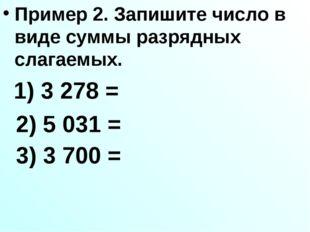 Пример 2. Запишите число в виде суммы разрядных слагаемых. 1) 3278 = 2) 503