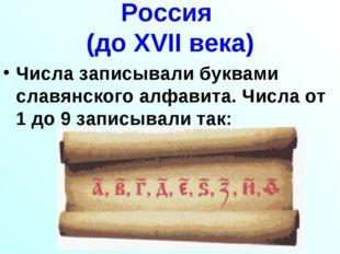 Россия (до XVII века) Числа записывали буквами славянского алфавита. Числа от