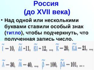 Россия (до XVII века) Над одной или несколькими буквами ставили особый знак (