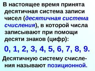 В настоящее время принята десятичная система записи чисел (десятичная систем