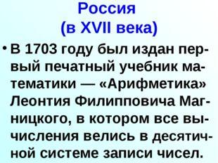 Россия (в XVII века) В 1703 году был издан пер-вый печатный учебник ма-темати